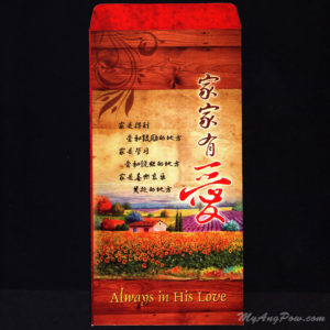 Ouranosart Gospel Ang Pow 2014 – Always in His Love (01FYH14) Front View with open lid.