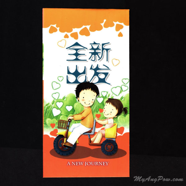 Ouranosart Gospel Cartoon Ang Pow 2009 – A New Journey (15AP09) Front View with closed lid.