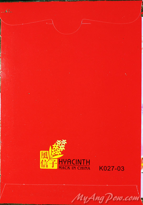 The back cover view of Winnie the Pooh, Tigger and Piglet Ang Pow.