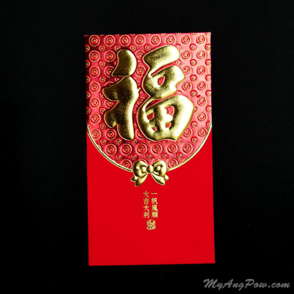Good Luck Gold Ribbon Fortune Ang Pow Front View with closed lid.